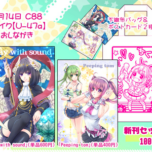 C88新刊セット