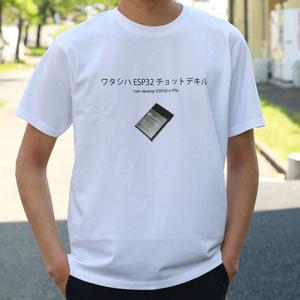 ワタシハESP32チョットデキル Tシャツ