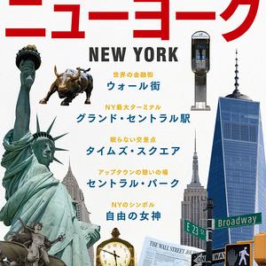 漫画背景資料 ニューヨーク
