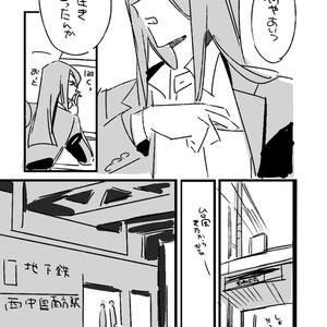 【コピー本】淀川と摂津