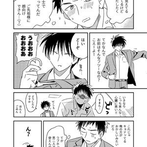 【3/4新刊】滝沢さんと川中島くん
