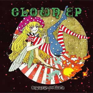 CLOWN EP【DL版】