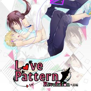 【DL版】LovePattern Revolution 前編