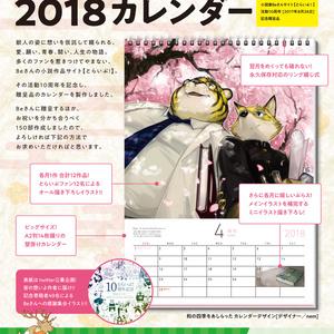 とらいぶ!10周年企画 2018カレンダー