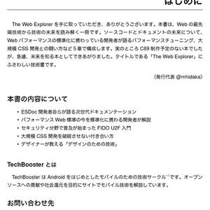 The Web Explorer