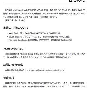 AZ異本 grimoire of web