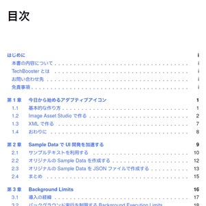 Edge of Android 8【C92新刊】