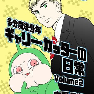 (電子書籍)多分魔法少年ギャリー・カッターの日常Volume2
