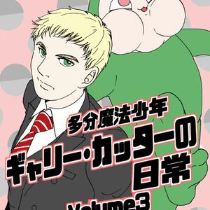 (電子書籍版)多分魔法少年ギャリー・カッターの日常Volume3