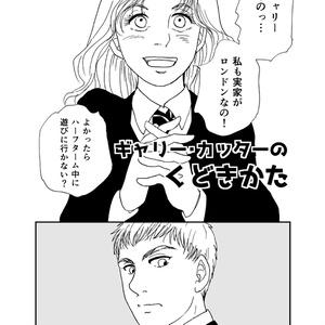 (電子書籍)多分魔法少年ギャリー・カッターの日常「おまけ漫画集」その1