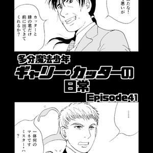 (書籍版)多分魔法少年ギャリー・カッターの日常VolumeⅣ(4巻)