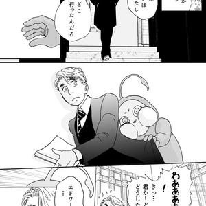 (印刷書籍)多分魔法少年ギャリー・カッターの日常VolumⅤ(5巻)