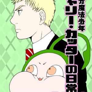 (電子書籍)多分魔法少年ギャリー・カッターの日常Volume4