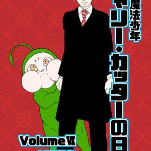 多分魔法少年ギャリー・カッターの日常VolumeⅥ(6巻)&(電子書籍版5巻)