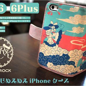こめいじめえめえiPhoneケース