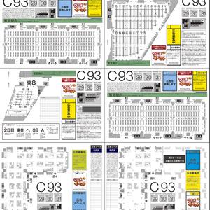 C93:サークル/企業ブースのA4サイズの配置図MAP
