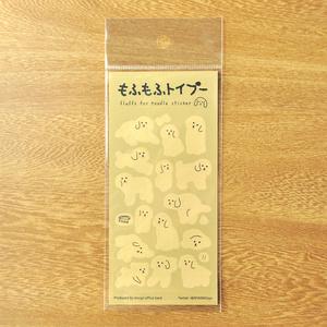 もふもふトイプー(茶) ハーフカットシール[1枚入り]