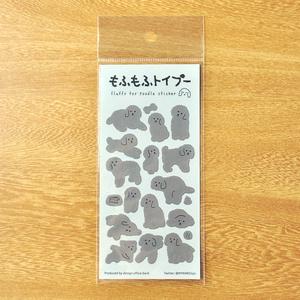 もふもふトイプー(黒) ハーフカットシール[1枚入り]