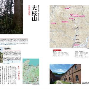 東方を往く 黄昏東方編(四)