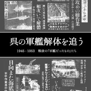 呉の軍艦解体を追う [PDF版]