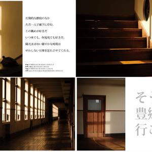 【在庫処分特価】豊郷!! 2012