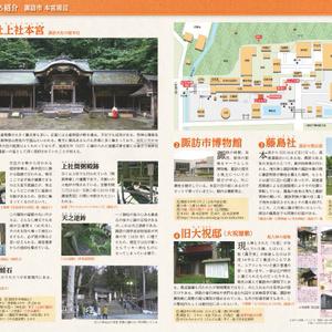 【在庫処分特価】東方的諏訪観光ガイド2013