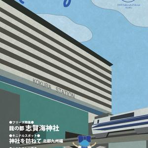 【無料公開】Freeze⑨ 2009/09