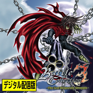 JMMIDI BEST HITS -Battle Collection 3- ~The Last Desperate Struggle~(デジタル配信版)