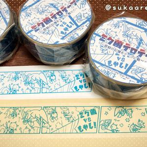 ミク菌テロテープ