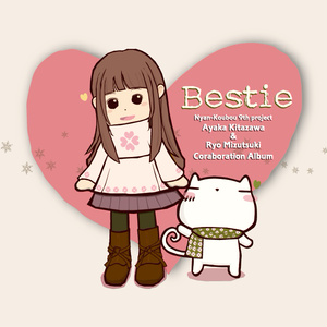 """にゃん工房 9th project 北沢綾香×水月陵 コラボレーションアルバム """"Bestie"""""""