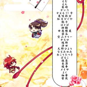 藤田兄弟アンソロジー『緋寒桜』【遙か5】