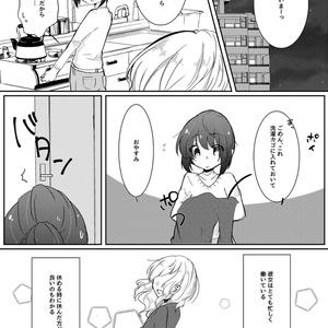 【ダウンロード商品】ライアーガール