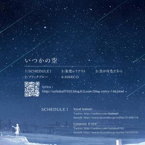 いつかの空(CD版)