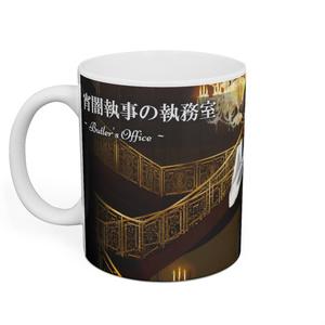宵闇執事の公式QRコードつきマグカップ