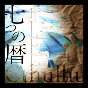 PDF版「七つの暦」 クトゥルフ神話trpgシナリオ集