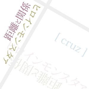 距離と関係/ヒロインモンスタァ