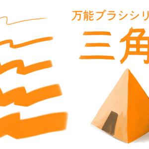 """新作""""ヤバイ""""三角ブラシ△(おまけ2本付)クリスタ用"""