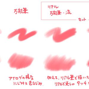"twitterで話題の""ヤバイ""リアル万能筆(3本セット)クリスタ用"