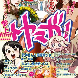 トヤマガ!Vol.1