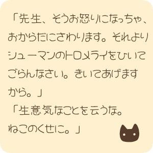 こねこ文字ふぉんとPro(OT/TT同梱)