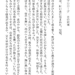 【DL版】超絶変身ユカリオン 合本PDF版