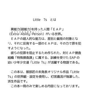 【DL版】Little Ts外伝 ExtraChildren 二人の一歩 PDF版
