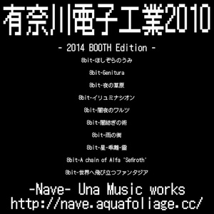 有奈川電子工業2010 8bit chiptune -2014 BOOTH Edition-