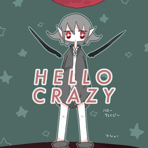 HelloCrazy::PDF