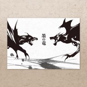墨の竜(現在一時的に在庫切れです)