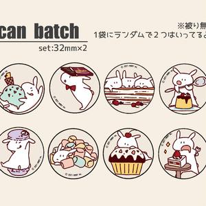 缶バッチくじ32mm(4個入り)