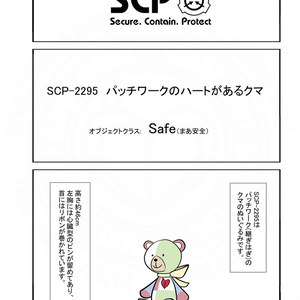 SCPをざっくり紹介vol.2