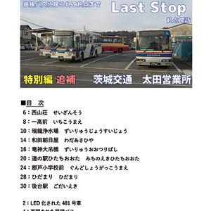 Last Stop 特別編・茨交太田追補版