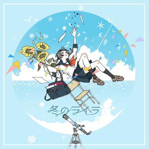 冬のライラ_Booklet