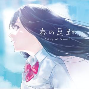 春の足跡 - Step of Youth -